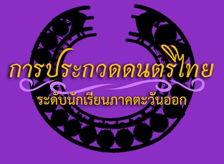 เกียรติบัตรการประกวดดนตรีไทยฯ ครั้งที่ 39