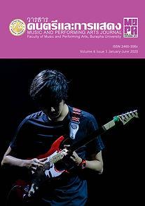 วารสารดนตรีและการแสดง ปีที่ 6 ฉบับที่ 1