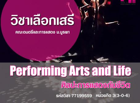 วิชาเลือกเสรี Performing Arts and Life ศิลปะการแสดงกับชีวิต