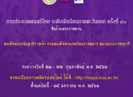 การประกวดดนตรีไทยฯ ระดับนักเรียน                                             ภาคตะวันออก ครั้งที่ 40
