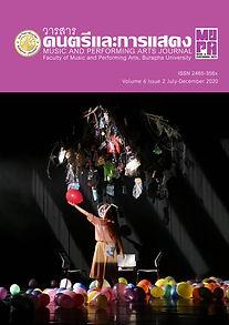 วารสารดนตรีและการแสดง ปีที่ 6 ฉบับที่ 2