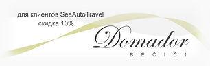 domador-logo2.jpg
