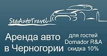 Seautotravel Бронирование авто в Черногории