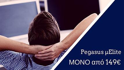 pegasus_μElite_Retail.jpg