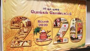 その753 2019 1/13 Tokyo Tamil Sangam  Happy Pongal2020@葛西区民館