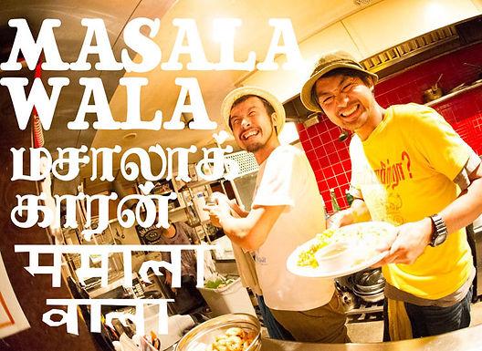 見て聞いて、食べて体験!南インド料理