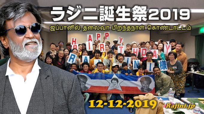 12月7日 ラジニ生誕祭2019@大阪 1日目