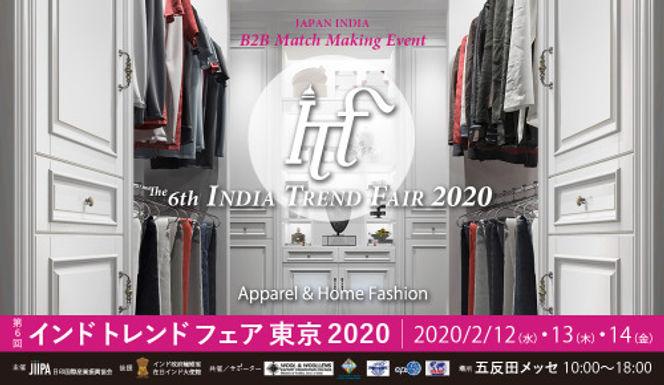 インドトレンドフェア2020