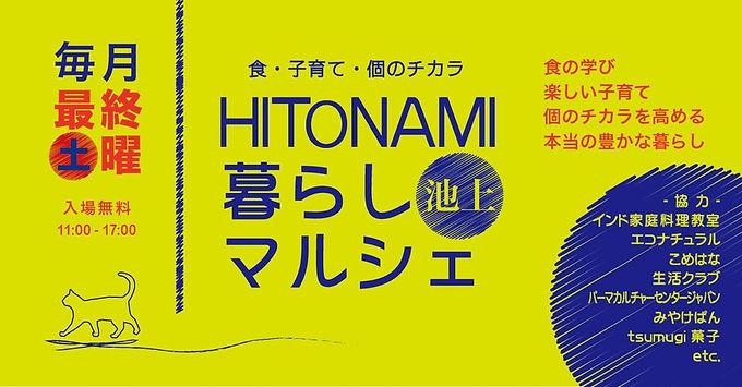 第12回HITONAMI暮らしマルシェに武田ワーラー出店