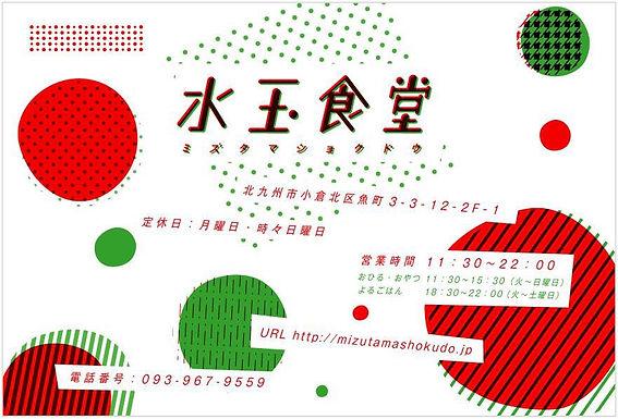 マサラワーラー九州ツアー2021 その2 北九州小倉!水玉食堂!
