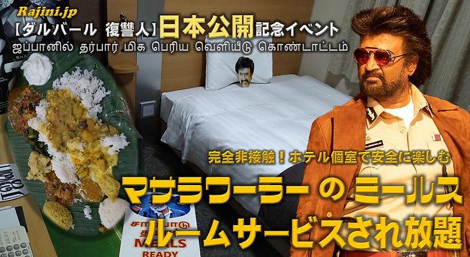 ダルバール(復讐人)日本公開記念イベント!マサラワーラーのミールスルームサービスされ放題!