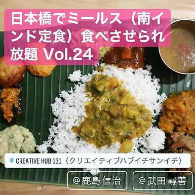 日本橋でミールス(南インド定食)食べさせられ放題 Vol.24 みんなでミールス食べるでござる〜