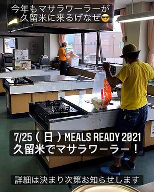 マサラワーラー九州ツアー2021 その4 久留米でマサラワーラー!