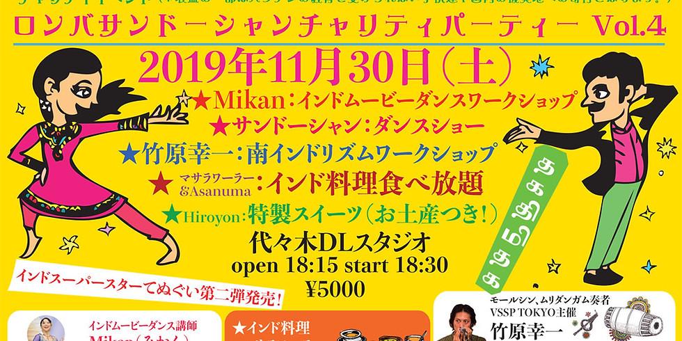 11/30(土)ロンバサンドーシャンチャリティパーティ Vol.4
