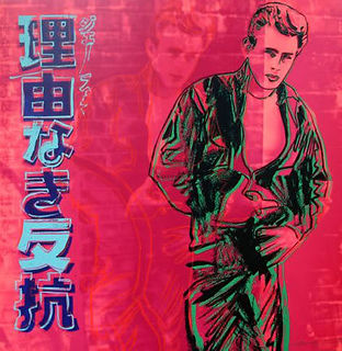 Andy Warhol JAMES DEAN REBEL WITHOUT A CAUSE