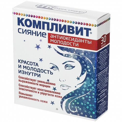 Витаминно-минеральный комплекс Компливит Сияние Антиоксиданты молодости