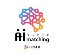 AI matching機能