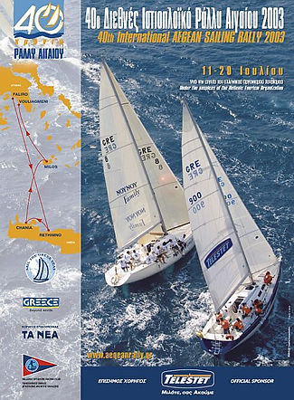 40ο Ράλλυ Αιγαίου 2003