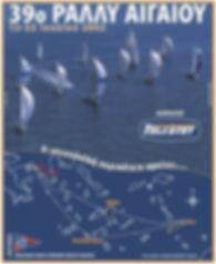 39ο Ράλλυ Αιγαίου 2002