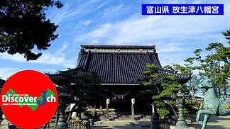 放生津八幡宮 入り口.jpg