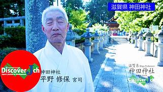 神田神社 宮司インタビュー.jpg