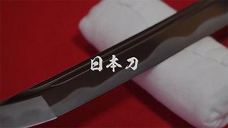 日本刀入口.jpg