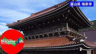 瑞泉寺 入り口.jpg