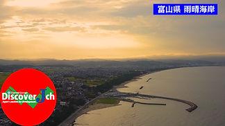 雨晴海岸 夕景.jpg