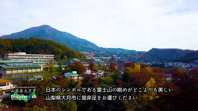 大月市紹介.jpg