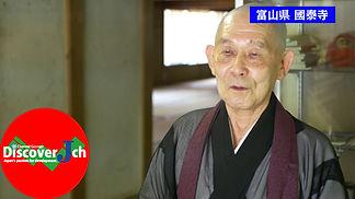 国泰寺 インタビュー ショート.jpg