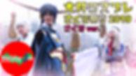 大月コスプレさくら祭り2019 さくら .jpg
