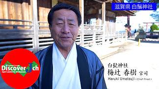 白髭神社 宮司 インタビュー.jpg