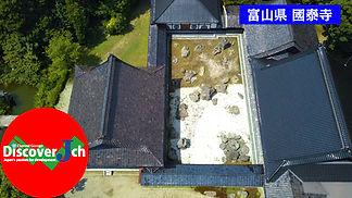 国泰寺 入り口.jpg