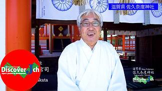 佐久奈度神社 宮司インタビュー.jpg