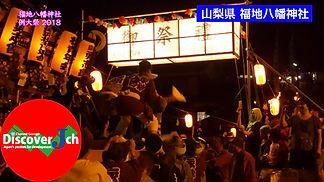 福地八幡 例大祭 入り口.jpg