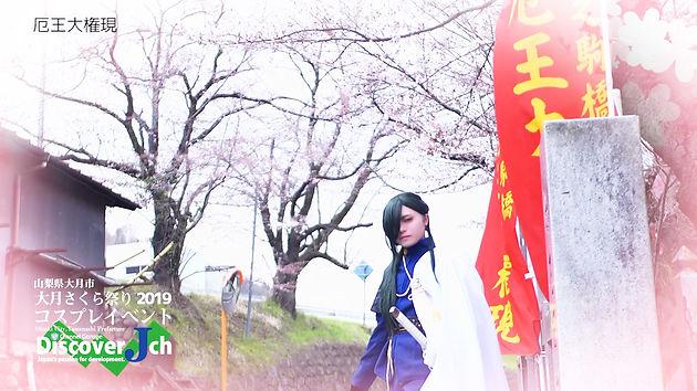 大月コスプレ桜まつり2019 セツメイ.jpg