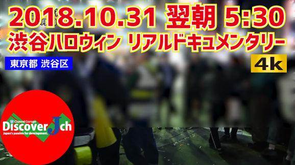 渋谷ハロウィン翌朝-4K.jpg