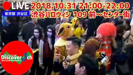 渋谷ハロウィン1031.20-22.jpg