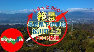 松川町 ぐるっと.jpg