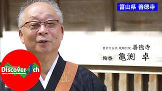 善徳寺 インタビュー.jpg