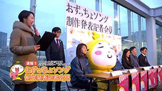 おずっちょソング制作発表 入り口.jpg
