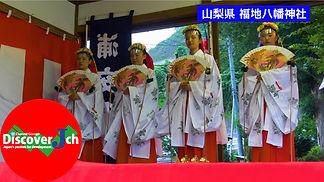 福地八幡 神楽舞 .jpg