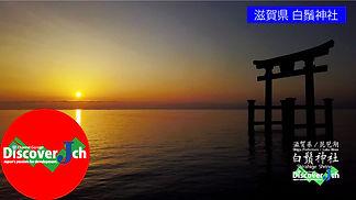 白髭神社 夕日 入口.jpg