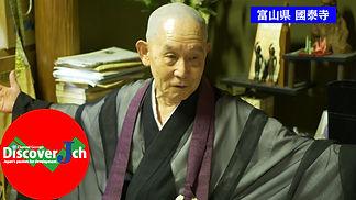 国泰寺 インタビュー ロング.jpg