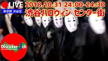 渋谷ハロウィン1031.23-2430.jpg