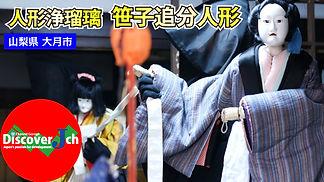 笹子追分人形説明 入り口.jpg