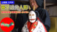 笹子追分人形説明 インタビュー 入り口.jpg
