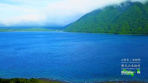 本栖湖.jpg