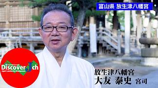 放生津八幡宮 宮司.jpg