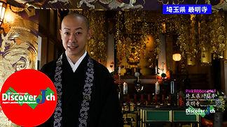 最明寺 インタビュー.jpg